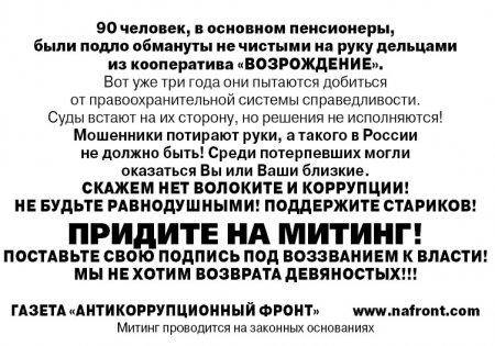 26 февраля. ПСКОВ.  МИТИНГ ПРОТИВ РАВНОДУШИЯ!
