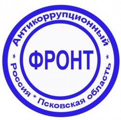 Псковская прокуратура хочет получить незаслуженную СЛАВУ?