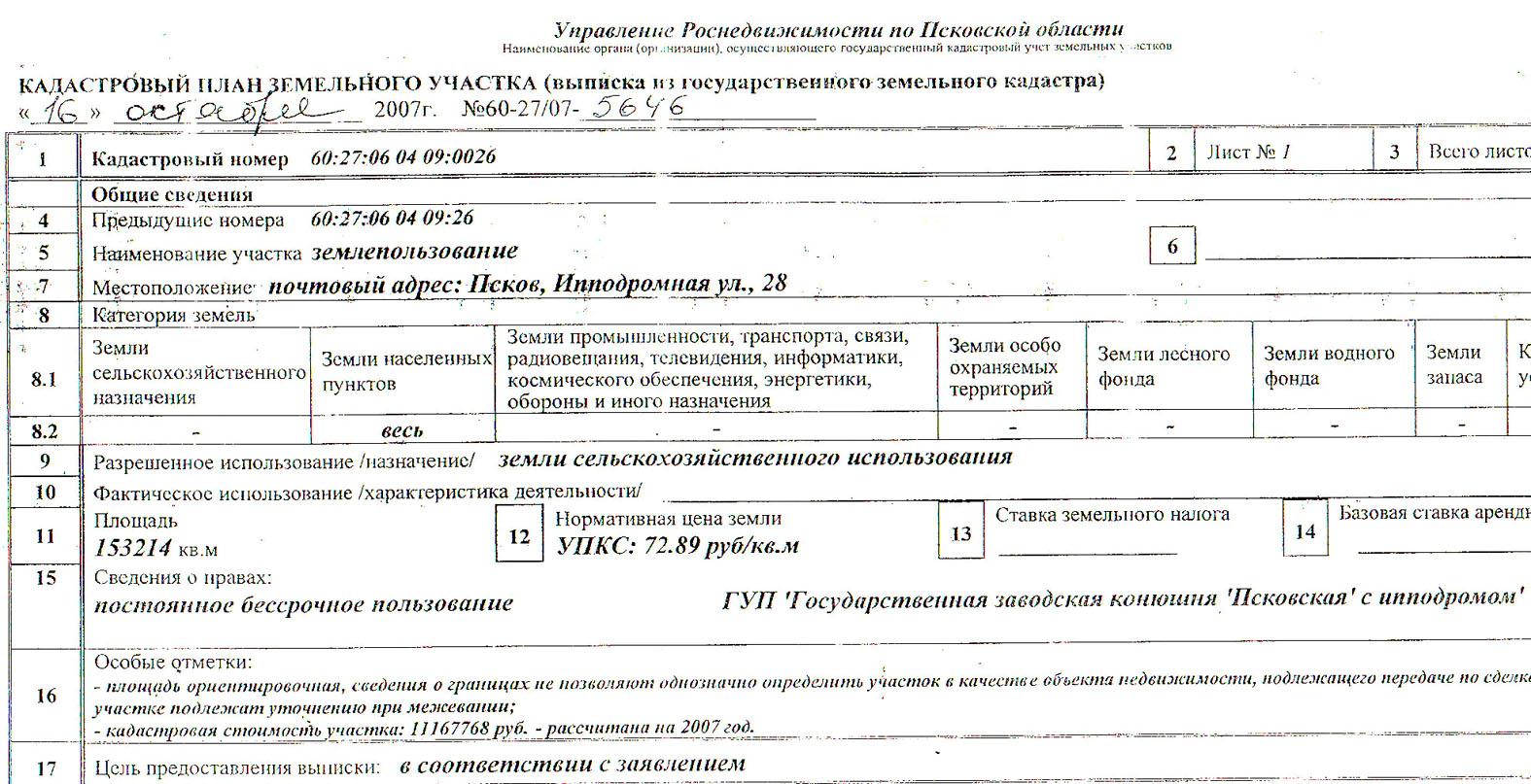 как увеличить толщину пениса Северобайкальск