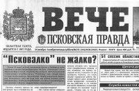 ИСТОРИЯ, год 1997:  «ПСКОВАЛКО» не жалко?