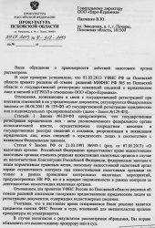 ЕВРО-КЕРАМИКА ВЫИГРАЛА СУД У НАЛОГОВИКОВ И ПРОКУРАТУРЫ