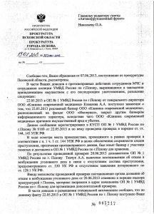АНТИКОРРУПЦИОННЫЙ ФРОНТ выиграл суд по атикебековскому баннеру