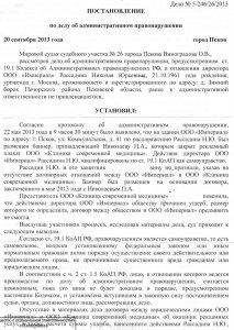 «ИМПЕРИАЛ» выиграл суд по антикебековскому баннеру