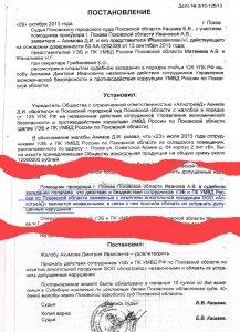 Двуликий Янус, или два взгляда на один и тот же факт помпрокурора Ивановой
