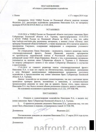 Официальное заявление главного редактора газеты «Антикоррупционный фронт»