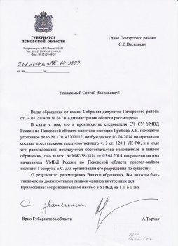 Турчак ВМЕСТО  ответа по существу, послал депутатов в полицию
