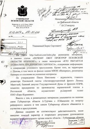 Журналист требует возбуждения уголовного дела в отношении губернатора Псковской области
