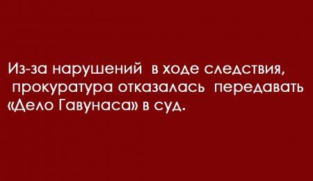 """""""ДЕЛО ГАВУНАСА"""" ОТПРАВЛЕНО НА ДОСЛЕДОВАНИЕ"""